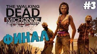 КРОВАВЫЙ ФИНАЛ ● The Walking Dead: Michonne #3