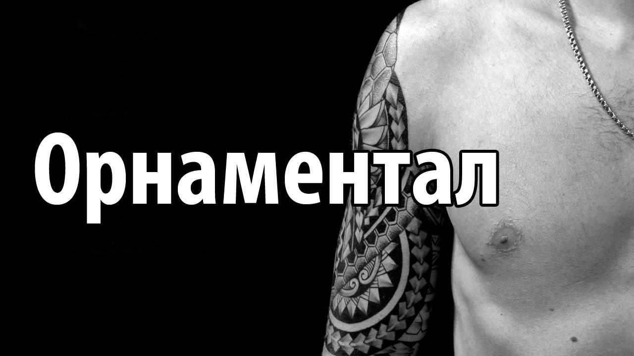 орнаментал стиль тату значение эскизы и фото