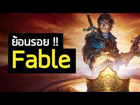 ย้อนรอย Fable เกม RPG สุดยอดเยี่ยม ! จากจุดเริ่มต้น ถึงการกำเนิดใหม่