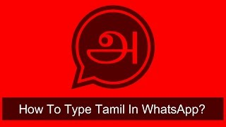 How To Type In Tamil In WhatsApp