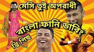 মেসি তুই অপরাধী |  football bangla funny dubbing | থ্রি পিছ | Alu Kha BD