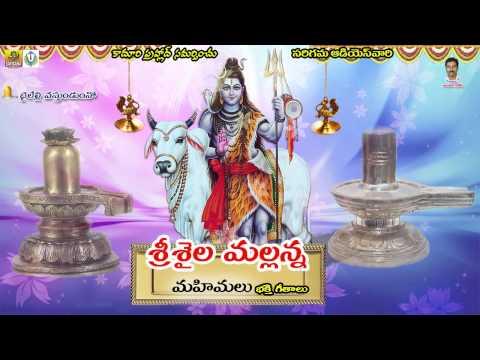 బైలేల్లి వస్తుండాన్నో  Lord Shiva Devotional Songs  Srisaila Mallanna Songs  Devotional Songs