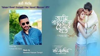 Ami Parbona Tomar Hote Fahad Bin Aziz Mp3 Song Download