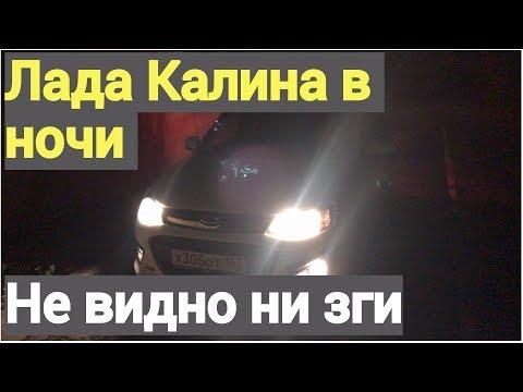 Lada Kalina - ночной обзор, почему ничего не видно?