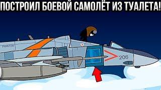 ПОСТРОИЛ ИЗ ТУАЛЕТА БОЕВОЙ САМОЛЁТ! - Potty Racers 3