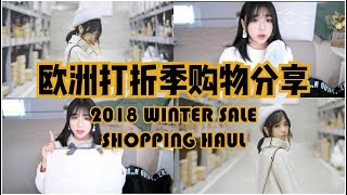 Winter Sale Shopping Haul 欧洲打折季购物分享 | COS | OYSHO | MUJI | BECCA