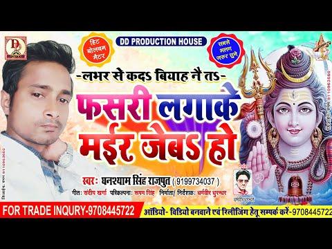 #फसरी_लगाके_मईर_जेबs_हो-#fasari_lagake_mair_jebai_ho-#ghanshyam_singh_rajput-new-maithili-hit-bolbum