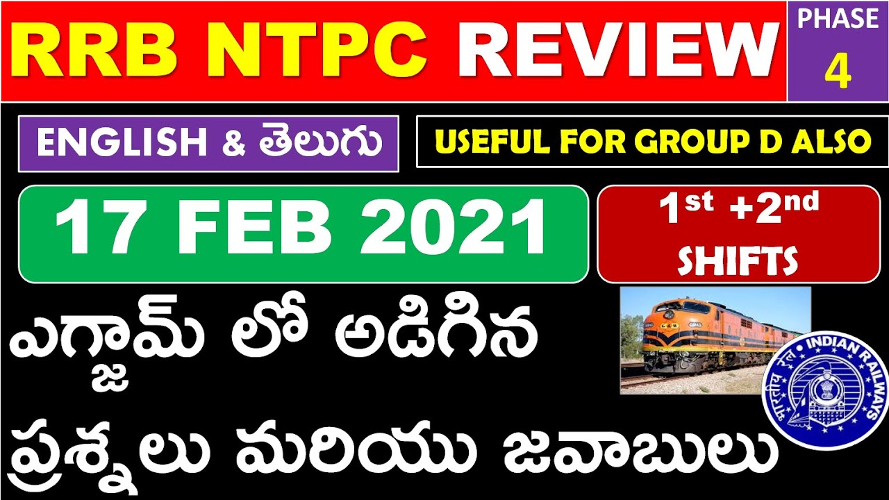 RRB NTPC EXAMS 2021 || NTPC QUESTIONS AND ANSWERS ASKED IN 17th February 1st Shift And 2nd Shift