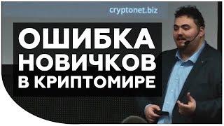 Почему многие криптоинвесторы потеряют свои деньги? Ошибки новичков в криптоэкономике
