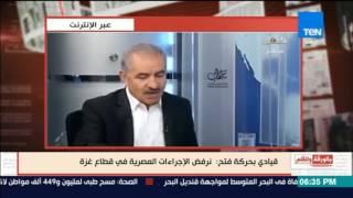 قيادي بحركة فتح: نرفض الإجراءات المصرية في قطاع غزة ولابد من التنسيق مع