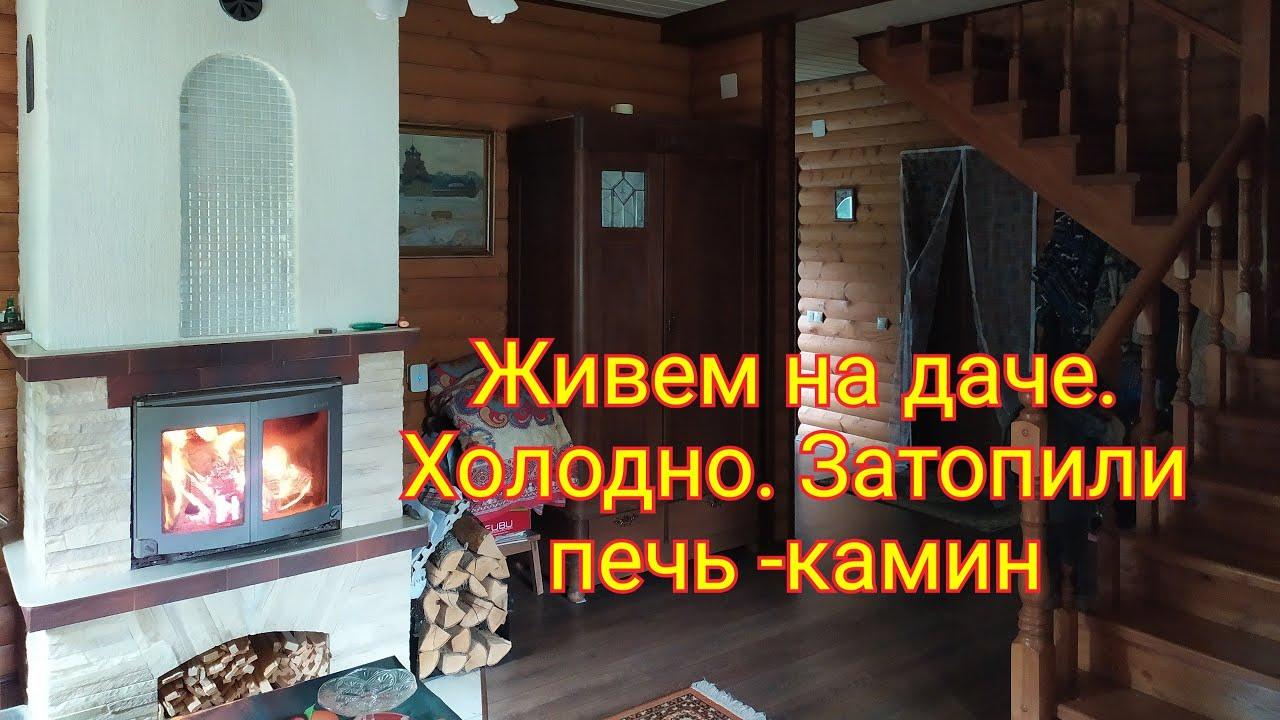 Живем на даче/один день августа/топим печь