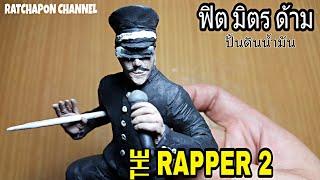 ปั้นฟิต มิตร ด้าม THE RAPPER 2