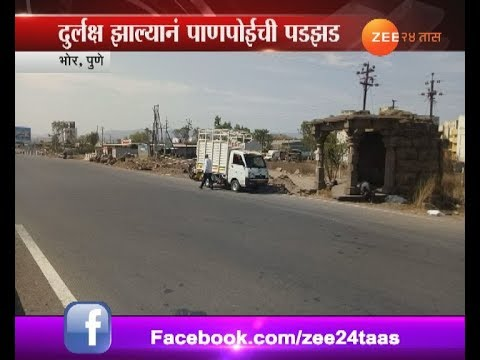 Pune  Bhor  Oldest Water Station In Summer In Bad Condition