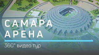 Самара Арена 360