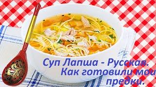 Суп Лапша - Русская .Как готовили мои предки