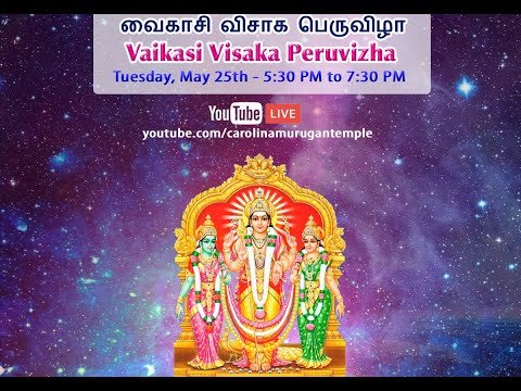 வைகாசி விசாக பெருவிழா -  5/25/2021 - நேரடி ஒளிபரப்பு