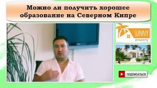 Можно ли получить хорошее образование на Северном Кипре