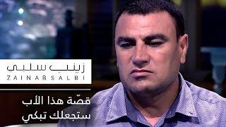 لقاء مع زينب | قصّة هذا الأب ستجعلك تبكي بكل تأكيد! Zainab Salbi