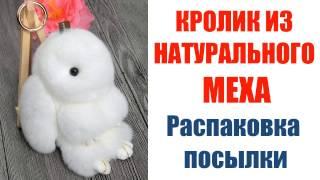 Распаковка кролики - брелки из натурального меха 5 ШТУК!(, 2017-01-27T23:33:11.000Z)