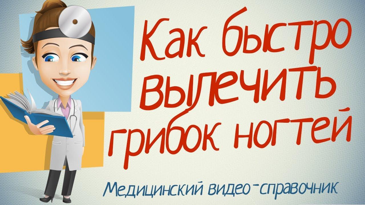 kak-izbavitsya-ot-gribka-nogtey-i-kozhi-na-nogah