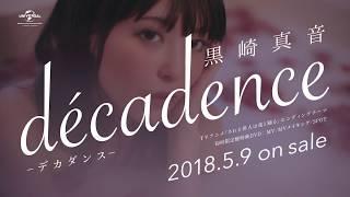 2018年5月9日発売 TVアニメ「されど罪人は竜と踊る」EDテーマ 黒崎真音...