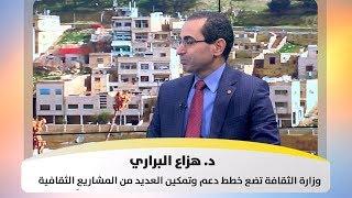 د. هزاع  البراري - وزارة الثقافة تضع خطط دعم وتمكين العديد من المشاريعِ الثقافية