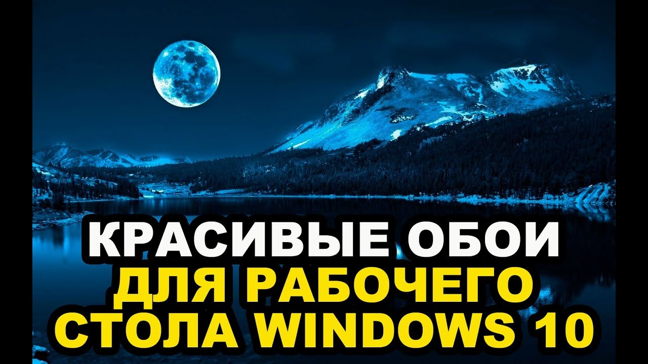 Обои windows. Windows foto 10