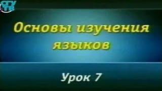Языкознание. Урок 7. Типологическая классификация языков