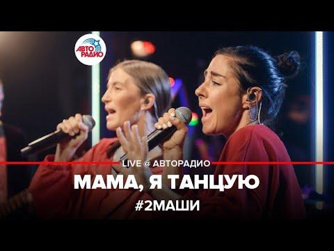 # 2Маши - Мама, я Танцую (LIVE @ Авторадио)