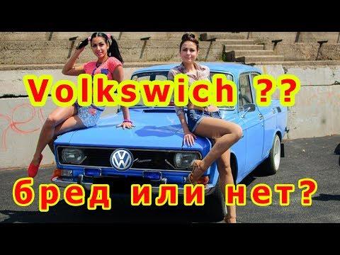 """Volkswagen будет выпускать """"Москвичи""""?  Бред или правда?"""