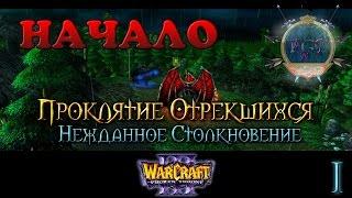 #1 Начало продолжения [Нежданное столкновение] - Warcraft 3 TFT Проклятие Отрекшихся прохождение