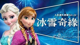 ☃️遺片☃️冰雪奇緣:第二集上映前必看|艾莎暴走的真正原因|角色解析|彩蛋整理|人生遺片清單 Vol.22|Frozen|