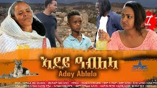 New Eritrean Series Movie - Adey Ablela Part 7 /ኣደይ ዓብለላ 7ይ ክፋል