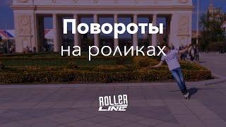 Как кататься на роликах — поворот | Школа роллеров RollerLine