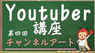 【Youtuberになろう】第四回 チャンネルアートの作り方♪【ユーチューバー…