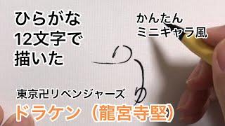 【東京卍リベンジャーズ】ひらがな12文字で描いたドラケン(龍宮寺堅)