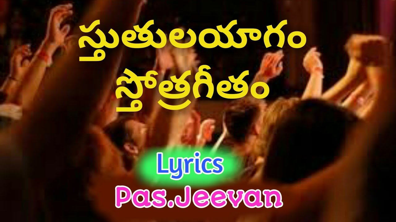 SthuthulaYagam | Latest Telugu christian song | Glorious Ministries| స్తుతులయాగం