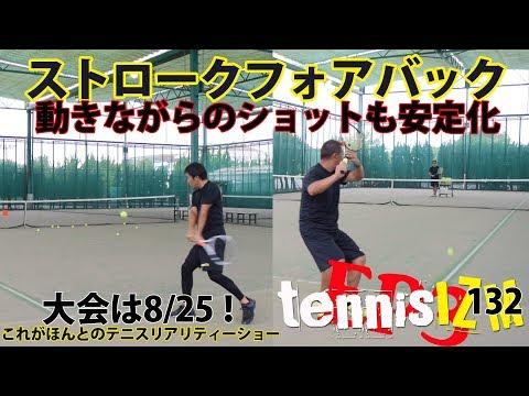 テニスシングルスレッスン動画良い態勢バランスでのストロークフォアバックを打つための練習方法tennisism132