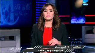 فيديو.. عضو سابق في «الغد» يتهم رئيس الحزب بالنصب بسبب «في حب مصر»