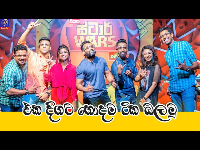 Siyatha TV STAR WARS | එක දිගට ස්ටාර් වෝස් හොදම ටික බලමු | 11 - 06 - 2021 | Siyatha TV
