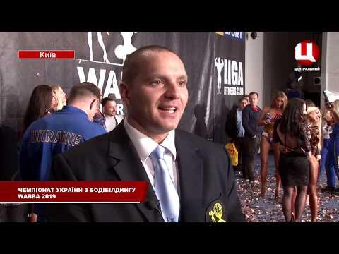 """Бодібілдинг Чемпіонат України 2019 WABBA UKRAINE - телеканал """"Центральний"""""""