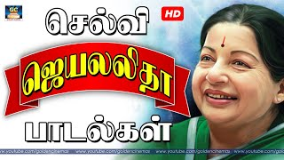 Jayalalitha Super Hit Padalgal | Goldencinema