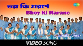 Bhoy Ki Marane | Calcutta Choir | Bengali Patriotic Song