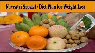 Navratri Special- Diet Plan For Weight Loss | नवरात्रि में आसानी से वजन घटायें