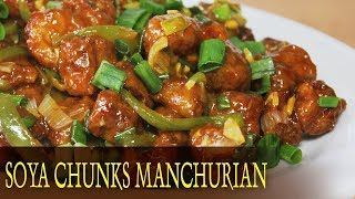 Soya Chunks Manchurian Recipe | Healthy Vegetarian Indo Chinese Starter Recipe | Kanak