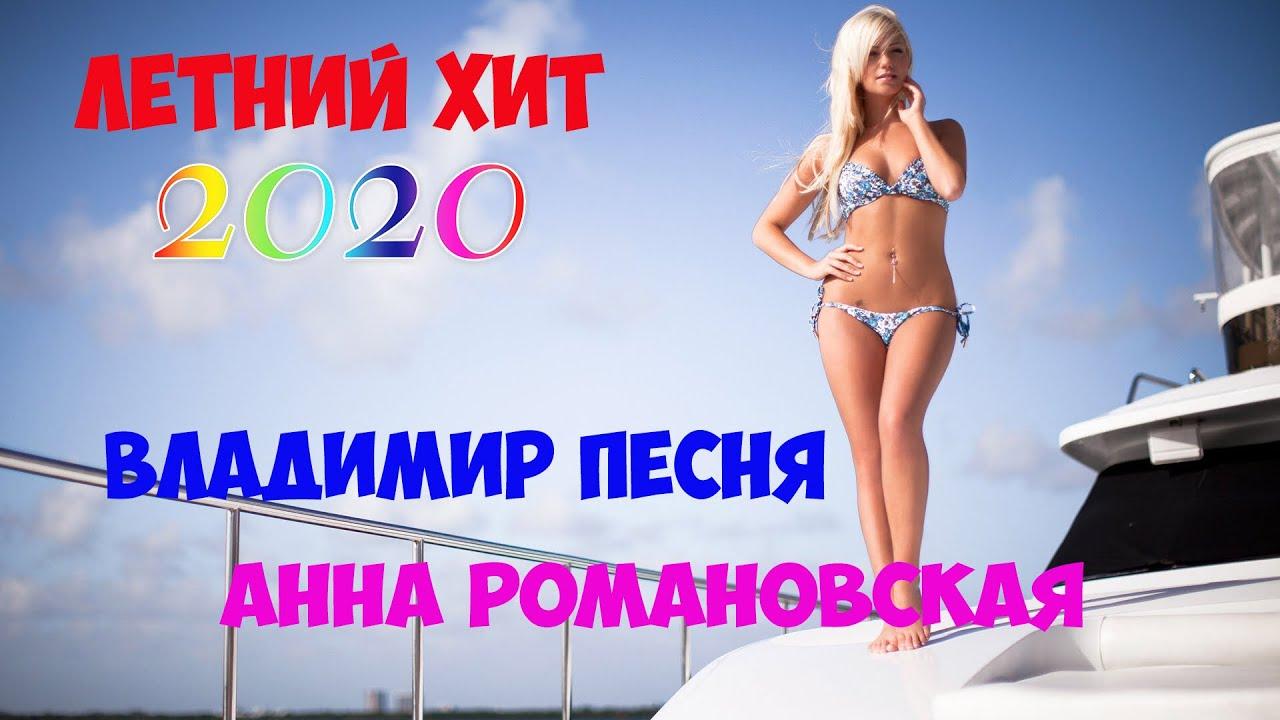 "Владимир Песня  Новинка Шансона 2020  "" На Моря """