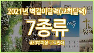 [고집쟁이녀석들] 2021년 벽걸이달력(교회달력) 7종…