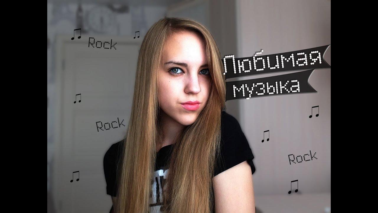 Любимая музыка ♫ Рок-группы ♫ Rock Music ♫