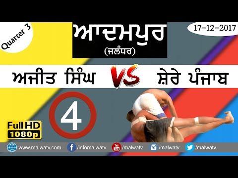 AJIT SINGH vs SHERE PUNJAB New Zealand ● QUAR 3 ● ADAMPUR (Jalandhar) KABADDI CUP - 2017 ● Part 4th