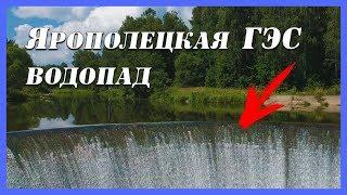 Ярополецкая ГЭС с квадрокоптера, поселок Ярополец, водопад Волоколамский район, Волоколамск